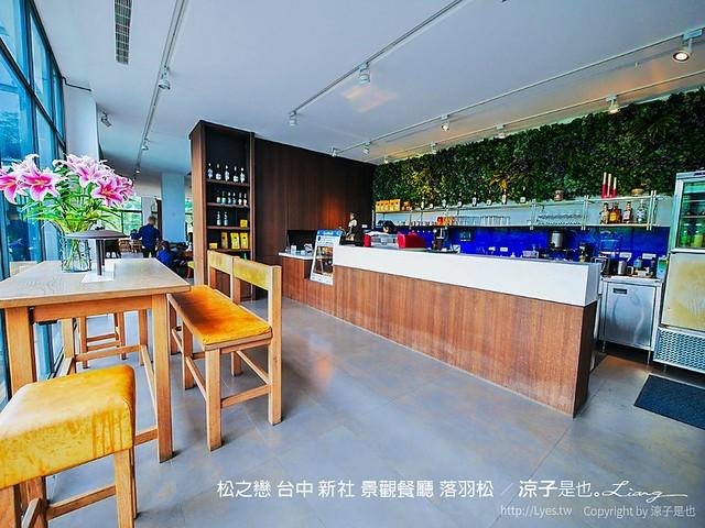 松之戀 台中 新社 景觀餐廳 落羽松