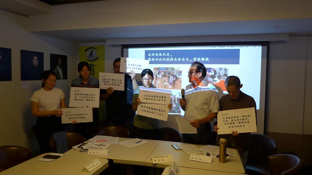 今(14)日,看守台灣協會、台東環保聯盟、荒野保護協會、蠻野心足生態協會、綠色消費基金會、海湧工作式等7個公民團體招開記者會反對重啟台東焚化爐。孫文臨攝