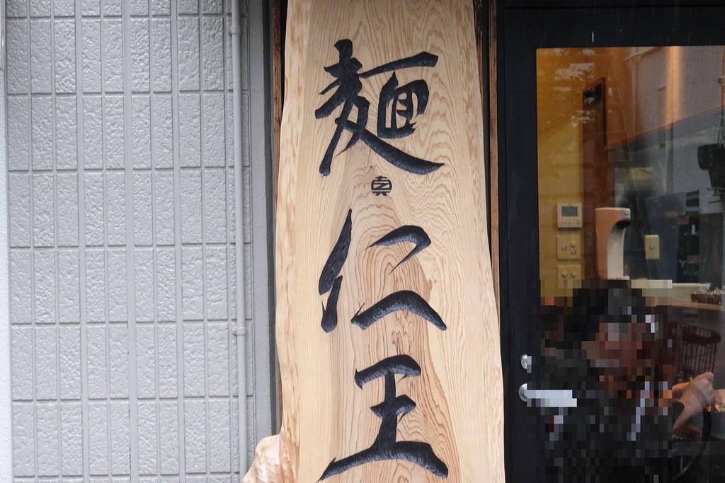 仁王(富士見台)