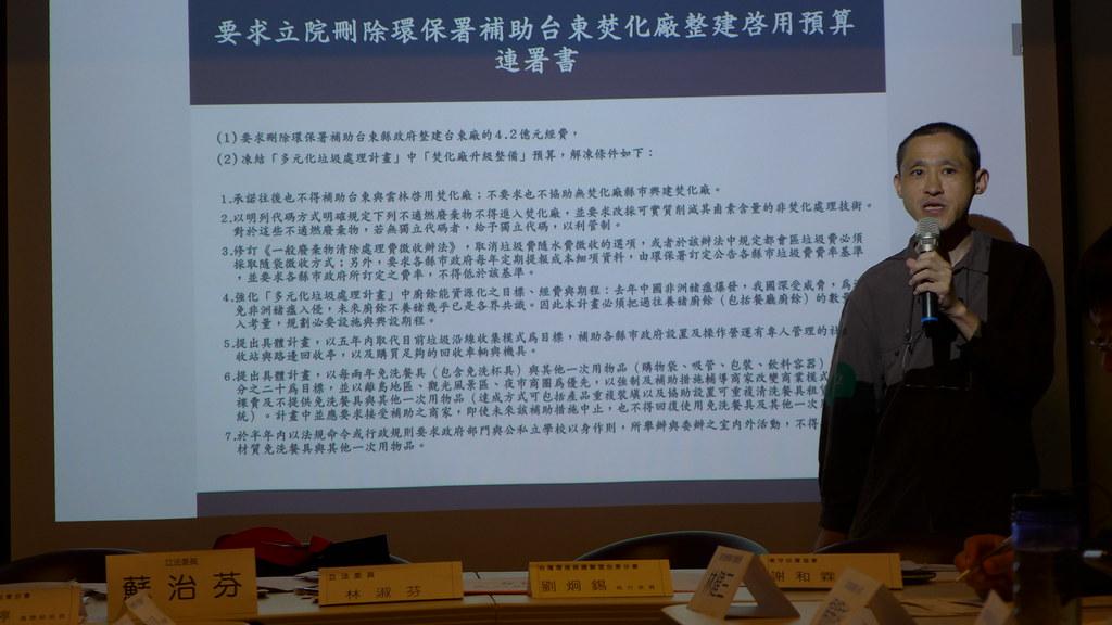 看守台灣協會秘書長謝和霖指出,目前已經有46個公民團體連署反對重啟台東垃圾焚化廠。孫文臨攝