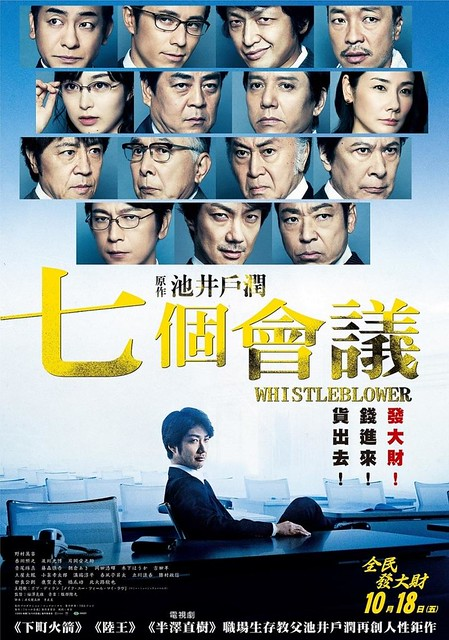 "The movie poster & stills of Japanese movie "" Whistleblower"" launching on Oct 18,2019, Taiwan."