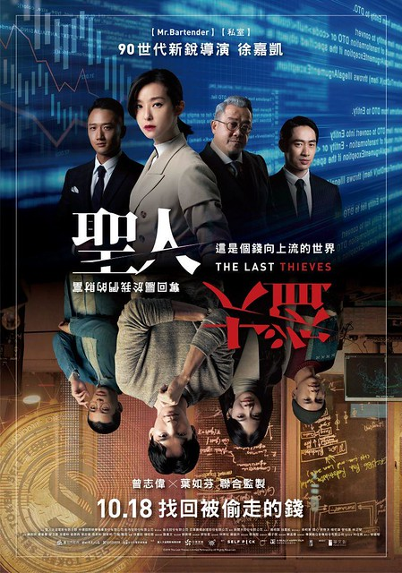 "The movie poster & stills of Taiwan movie "" The Last Thief"" launching on Oct 18, 2019"