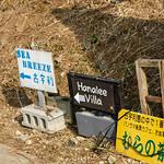 """Path to the villa 沖縄の広大な海と空、古宇利ブルーに包まれた高級プライベートヴィラ「ハナリ・ヴィラ・コウリ」のFlickrページです。 ハナリヴィラコウリは、自然が豊かな古宇利島の海に面した高台に位置している1日3組限定の静かなプライベートヴィラです。  ここでは、ハナリヴィラコウリの敷地内で撮影した写真をご紹介しています。 ハナリヴィラコウリの宿泊者だけが見ることができる絶景をお楽しみください。  ハナリヴィラコウリへのアクセスや、宿泊情報は、""""Hanalee Villa Kouri""""で検索してください。 www.google.com/search?q=hanalee+villa+kouri&oq=hanale...  【古宇利島】 ハナリヴィラコウリがある古宇利島は、沖縄県北部にある碧い海に囲まれた周囲およそ8kmの島です。沖縄本島からは海で隔てられていましたが、2005年に古宇利大橋が完成、沖縄本島から橋でつながった屋我地島を経由して、陸路で行き来できるようになりました。  ========================================================================================================  This is the Flickr pages of a luxury private villa """"Hanalee Villa Kouri"""" wrapped in Kouri Island Blue, the vast sea and sky of Okinawa. Hanalee Villa Kouri is a quiet private villa limited to 3 groups a day, located on a hill facing the sea of Kouri Island, where nature is abundant.  Here, we introduce photos taken on the exclusive area of our villa for guests. Please enjoy the superb view that only Hanalee Villa Kouri guests can see.  Search for """"Hanalee Villa Kouri"""" for access and accommodation information. www.google.com/search?q=hanalee+villa+kouri&oq=hanale...  [Kouri Island] Kouri Island, where Hanalee Villa Kouri is located, is an island of about 8km in the northern part of Okinawa Prefecture, Japan, surrounded by the wonderful blue sea. Although it was separated from the main island of Okinawa by the sea, the Kouri Bridge was completed in 2005, and it is now possible to come and go by land via Yagaji Island connected by a bridge from the main island of Okinawa.  ========================================================================================================  这是豪华私人别墅""""Hanalee Villa Kouri""""的Flickr页面,包裹在冲绳岛广阔的大海和天空中的Kouri Island Blue中。 Hanalee Villa Kouri是一栋安静的私人别墅,每天限制3组,坐落在面对Kouri岛海的山丘上,那里自然资源丰富。  在这里,我们为客人介绍在别墅专属区域拍摄的照片。 请欣赏仅Hanalee Villa Kouri住客可以看到的绝妙景色。  搜索""""Hanalee Villa Kouri""""以获取住宿信息。 www.google.com/search?q=hanalee+villa+kouri&oq=hanale...  [古宇利岛] Hanalee Villa Kouri所在的Kouri岛是位于日本冲绳县北部约8公里的小岛,周围"""