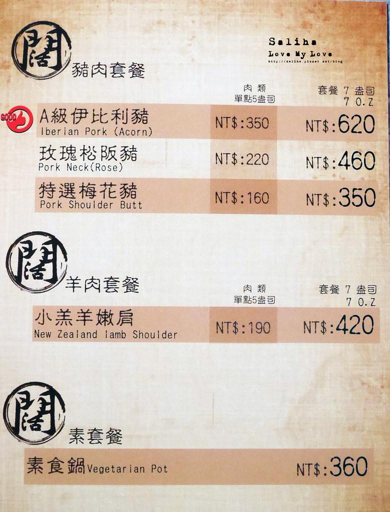 台北闊佬shabu shabu海鮮和牛螃蟹火鍋涮涮鍋價格菜單價位menu (5)