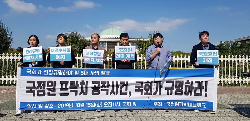 20191015_국회앞국정원프락치공작사건 기자회견