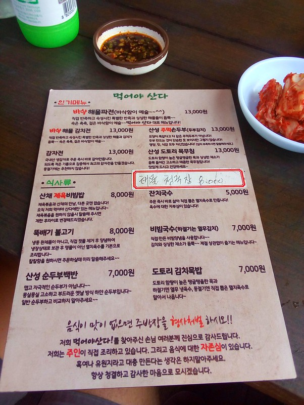 Most of the menus we came across were only in Korean. by bryandkeith on flickr