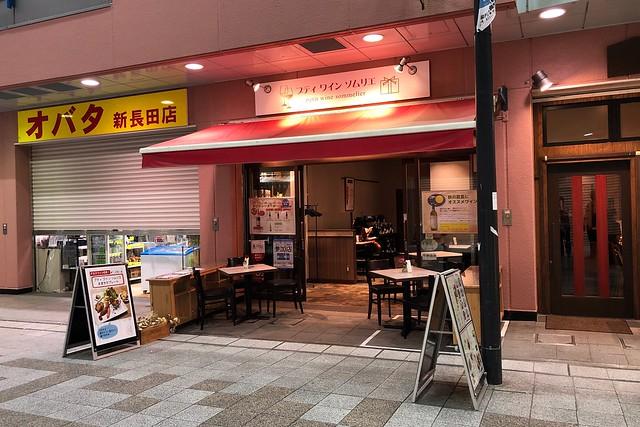 おがちゃんと(控えめに)ハシゴ(2)〜プティソムリエ・毎日喫茶(神戸・新長田)