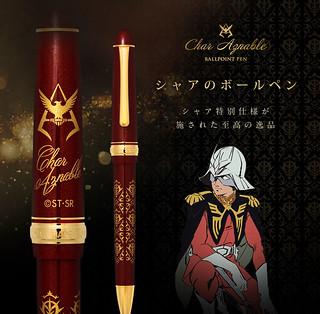 從裡到外都充滿王家級質感!白金牌PLATINUM《機動戰士鋼彈》紅色彗星 夏亞 原子筆 (シャアのボールペン)