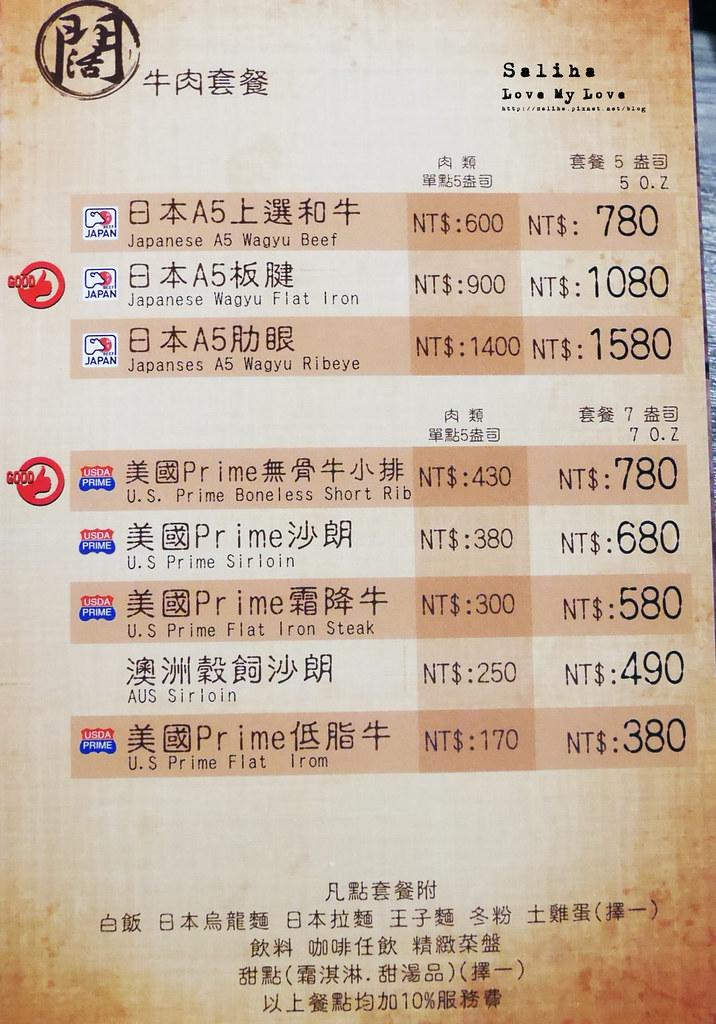 台北闊佬shabu shabu海鮮和牛螃蟹火鍋涮涮鍋價格菜單價位menu (4)