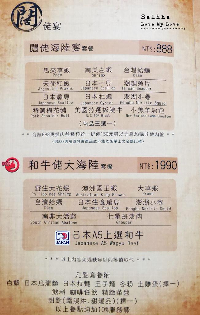 台北闊佬shabu shabu海鮮和牛螃蟹火鍋涮涮鍋價格菜單價位menu (3)