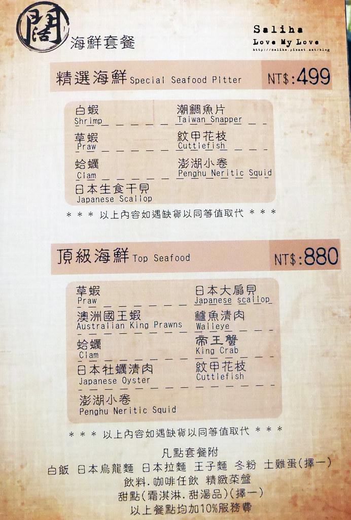 台北闊佬shabu shabu海鮮和牛螃蟹火鍋涮涮鍋價格菜單價位menu (1)