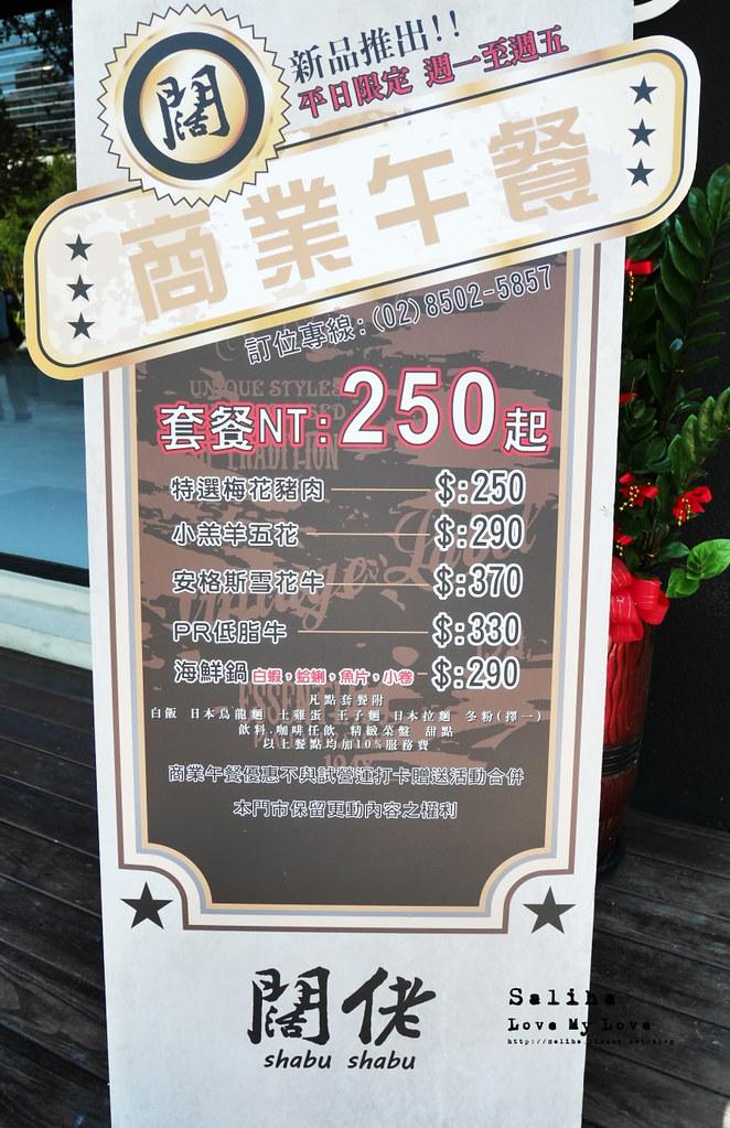 台北大直內湖火鍋餐廳推薦闊佬shabu shabu捷運劍南路站美麗華 (3)