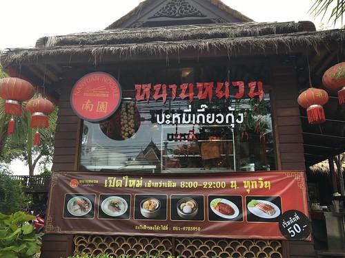 コサムイ エビワンタンの美味しいお店