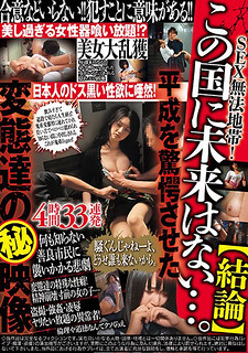 BDSR-402 [Conclusion] There Is No Future In This Country … Secret Video Of Perverts That Surprised Heisei