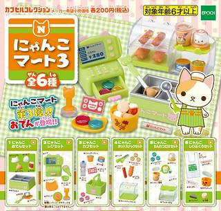 體驗喵星人風格的便利商店!EPOCH「可愛貓咪超市系列3」(エポック社 にゃんこマート3)