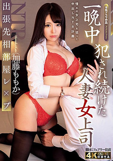HZGD-126 Married Woman Boss Kato Momoka Who Continued To Be Fucked All Night