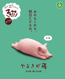 有什麼事都等等再說啦,現在只想好好睡一覺~ 熊貓之穴人氣轉蛋系列「睡眠動物園」ZooZooZoo 第七彈 やるきが寝 發表!