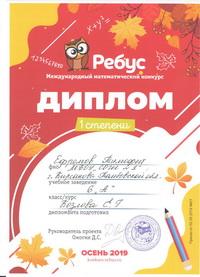 """""""Ребус"""" - международный математический конкурс"""