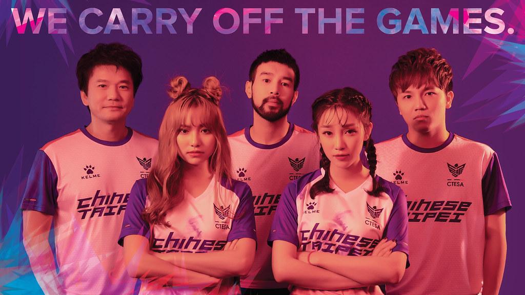 KELME為中華電競代表隊打造新隊徽及比賽服裝形象。(中華民國電子競技運動協會提供)