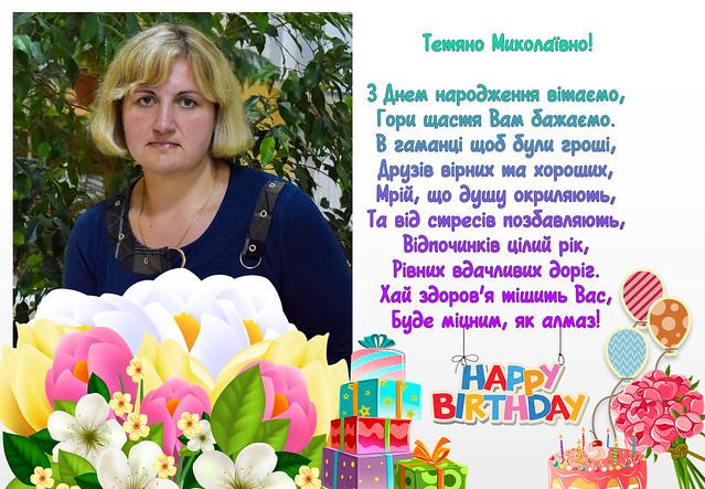 З Днем народження, Тетяно Миколаївно!