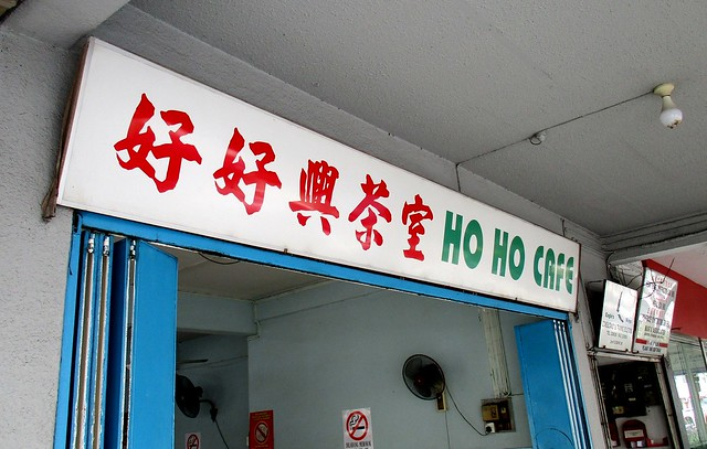 Ho Ho Cafe