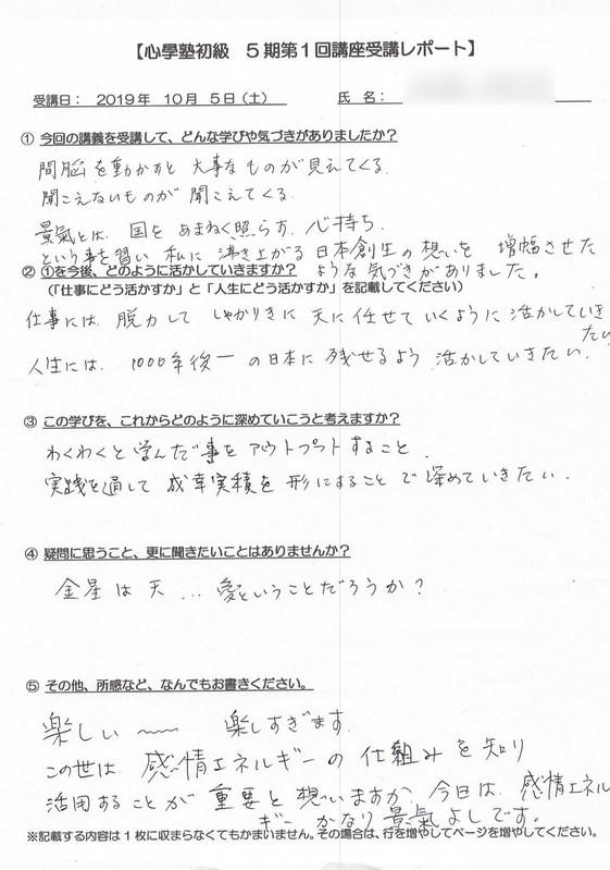 心學塾 初級 第5期 ① レポート