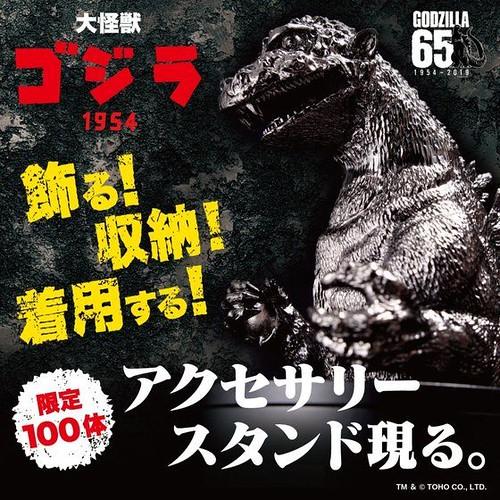背鰭可拆卸當項鍊!哥吉拉65週年 Bandai Fashion Collection 手工合金展示台(ゴジラ アクセサリースタンド)限量100體