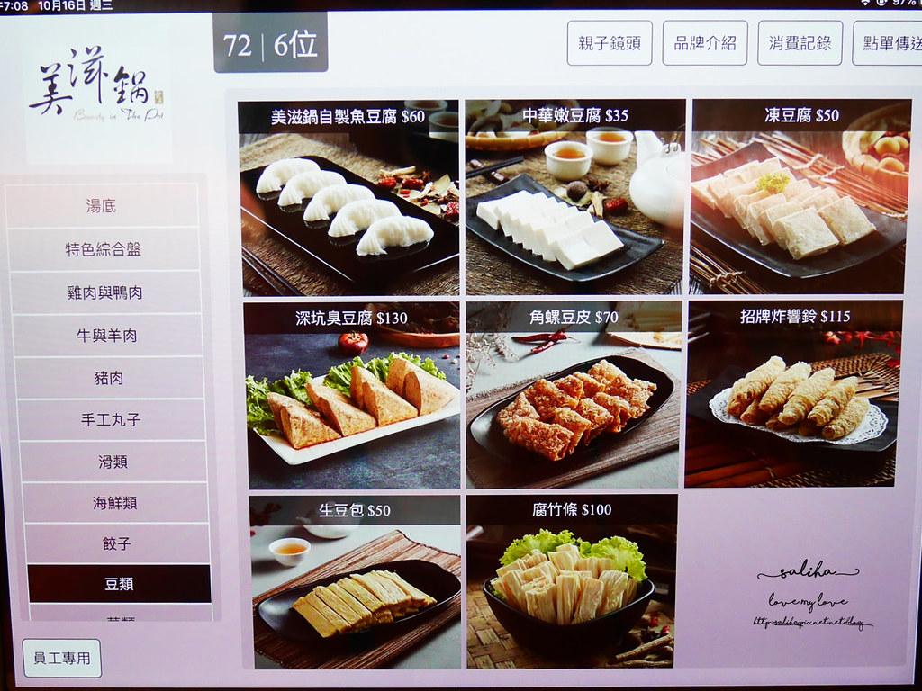 台北信義區新加坡美滋鍋Att4Fun菜單價位訂位menu價格鍋底訂位低消 (7)