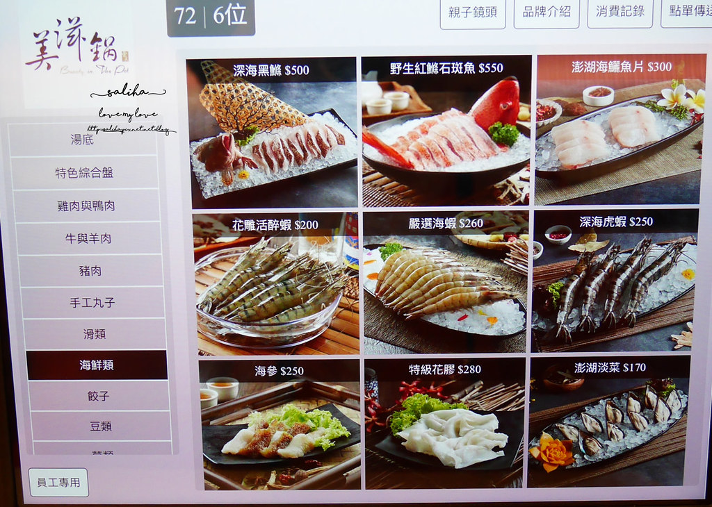 台北信義區新加坡美滋鍋Att4Fun菜單價位訂位menu價格鍋底訂位低消 (6)