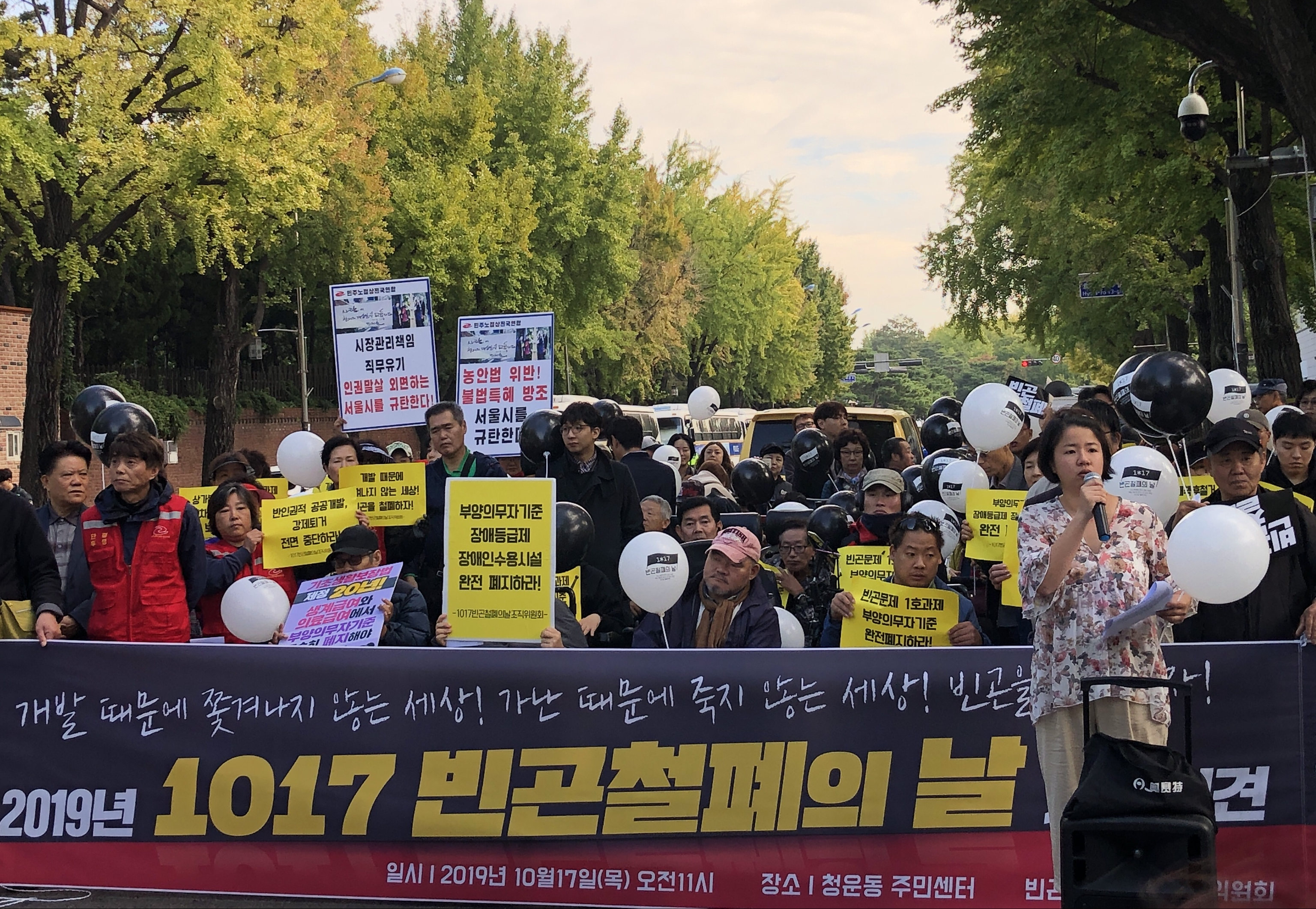 20191017_빈곤철폐의날_기자회견