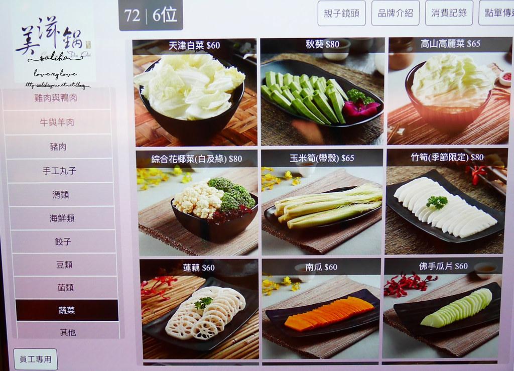 台北信義區新加坡美滋鍋Att4Fun菜單價位訂位menu價格鍋底訂位低消 (8)