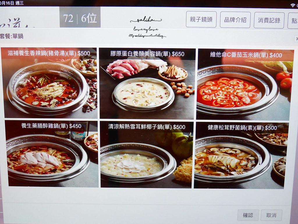 台北信義區新加坡美滋鍋Att4Fun菜單價位訂位menu價格鍋底訂位低消 (2)