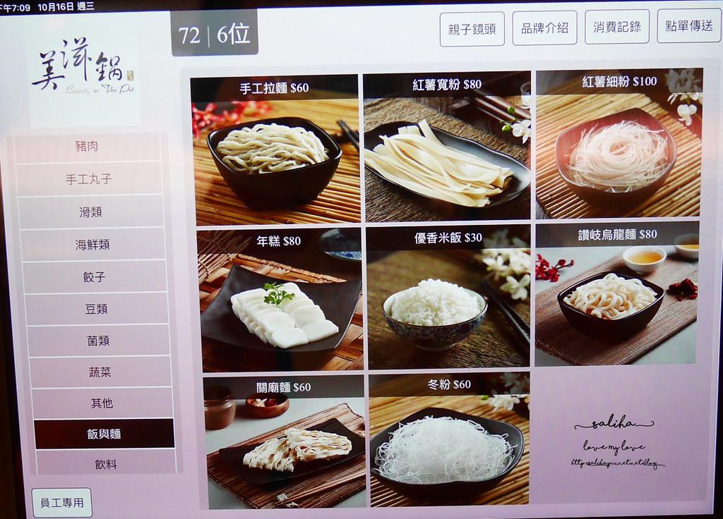 台北信義區新加坡美滋鍋Att4Fun菜單價位訂位menu價格鍋底訂位低消 (1)
