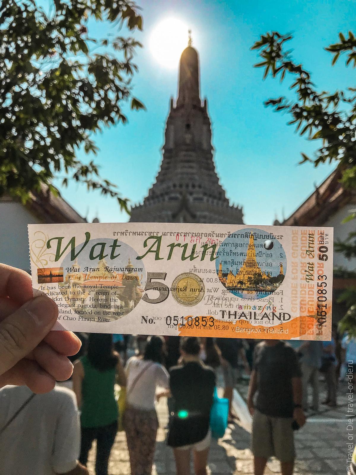 Wat-Arun-Bangkok-Храм-Утренней-Зари-9578