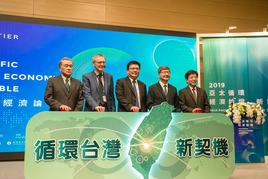 亞太循環經濟論壇16日在高雄開幕,圖片來源:循環台灣基金會。