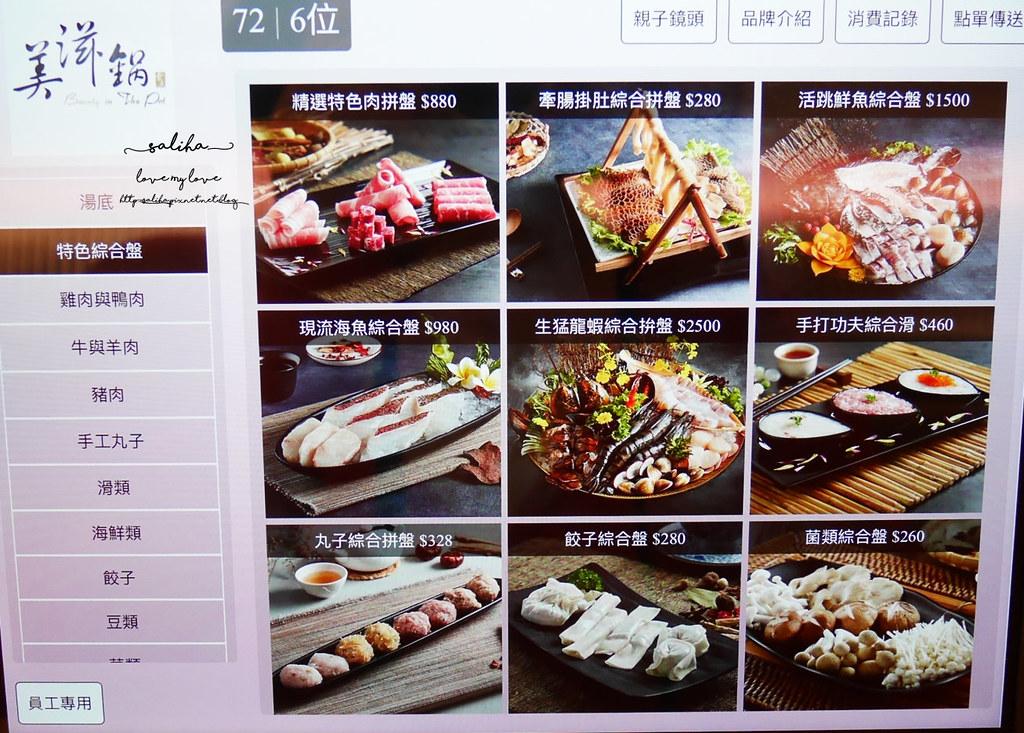 台北信義區新加坡美滋鍋Att4Fun菜單價位訂位menu價格鍋底訂位低消 (3)