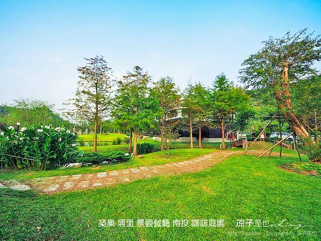 築樂 埔里 景觀餐廳 南投 咖啡庭園