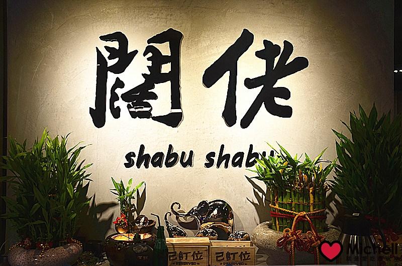 闊佬 shabu shabu