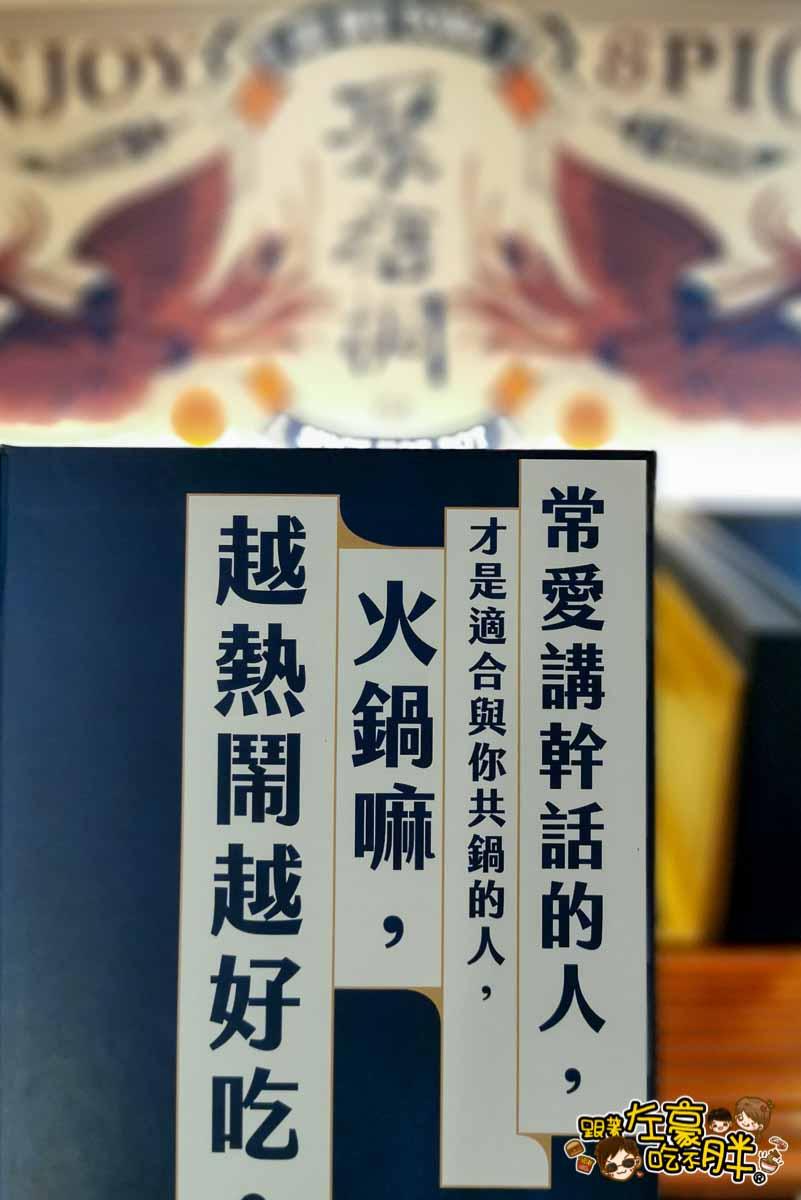 聚梧桐臻品麻辣鍋物 高雄火鍋-8