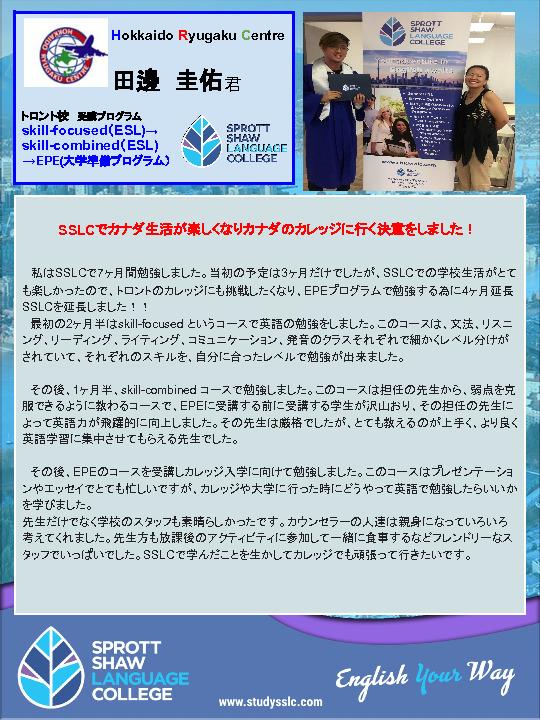 SSLC 感想 Tanabe Keisuke様