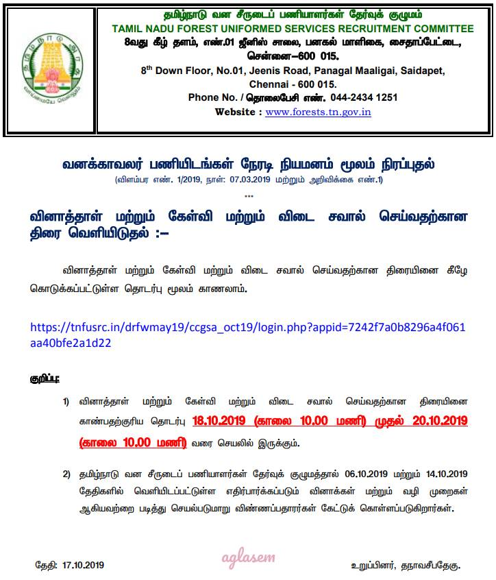 TNFUSRC releases TN Forest Watcher Answer Key 2019 at forests.tn.gov.in, Challenge by October 20