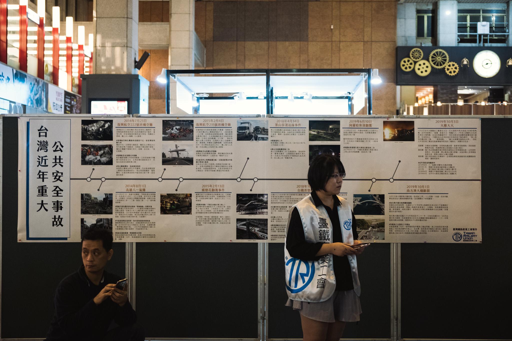 台鐵產工整理出近五年來台灣重大的公共安全事故:包含三起客運翻覆、普悠瑪翻覆、八一氣爆、復興空難、與近日的大雅大火和南方澳大橋事故。(攝影:唐佐欣)