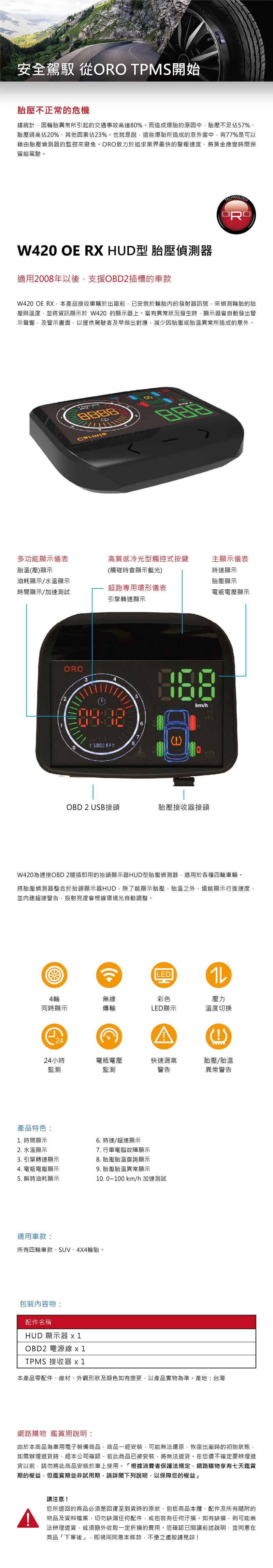 T6r【ORO W420 OE RX】抬頭型胎壓偵測器 配對原廠胎感器 螢幕顯示 台灣製|BuBu車用品
