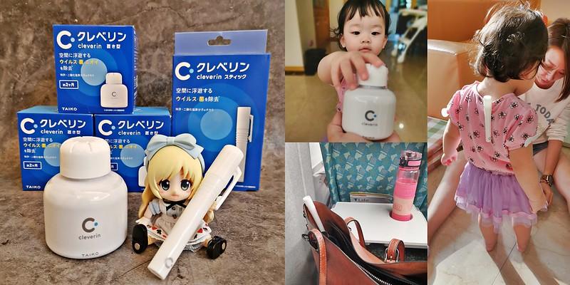 抗菌/除臭/育兒好物-日本大成 加護靈 cleverin