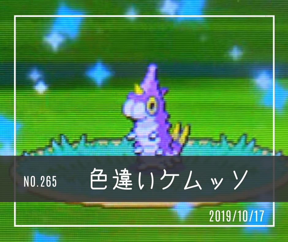ic265( 色違いケムッソ)