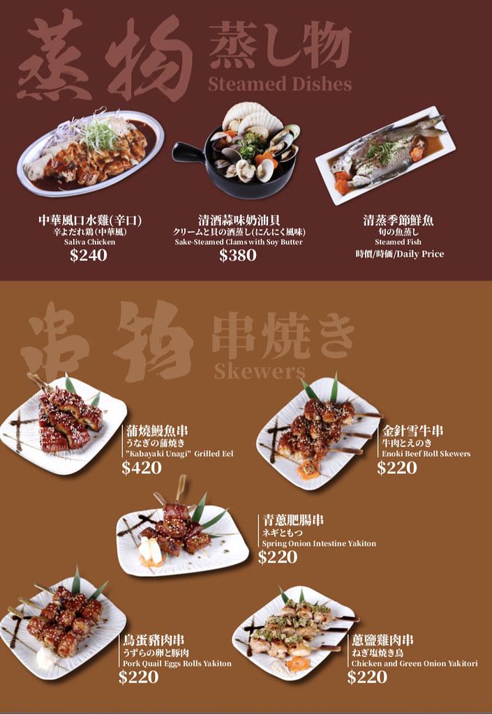 台北中山站ABV日式居酒屋菜單menu價位訂位低消餐點 (4)