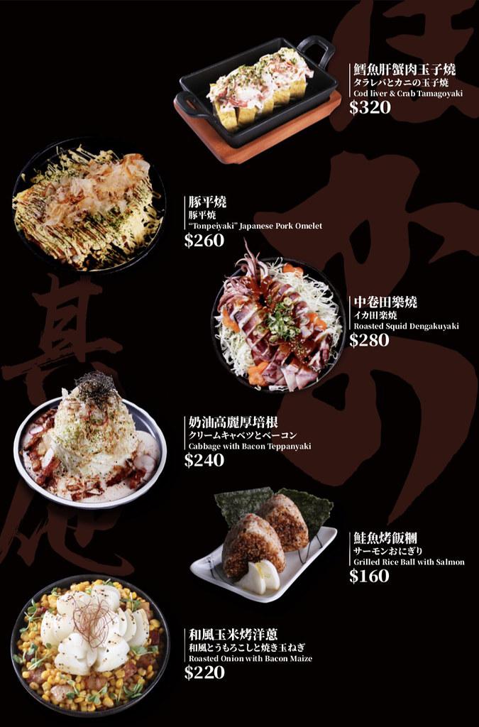 台北中山站ABV日式居酒屋菜單menu價位訂位低消餐點 (3)