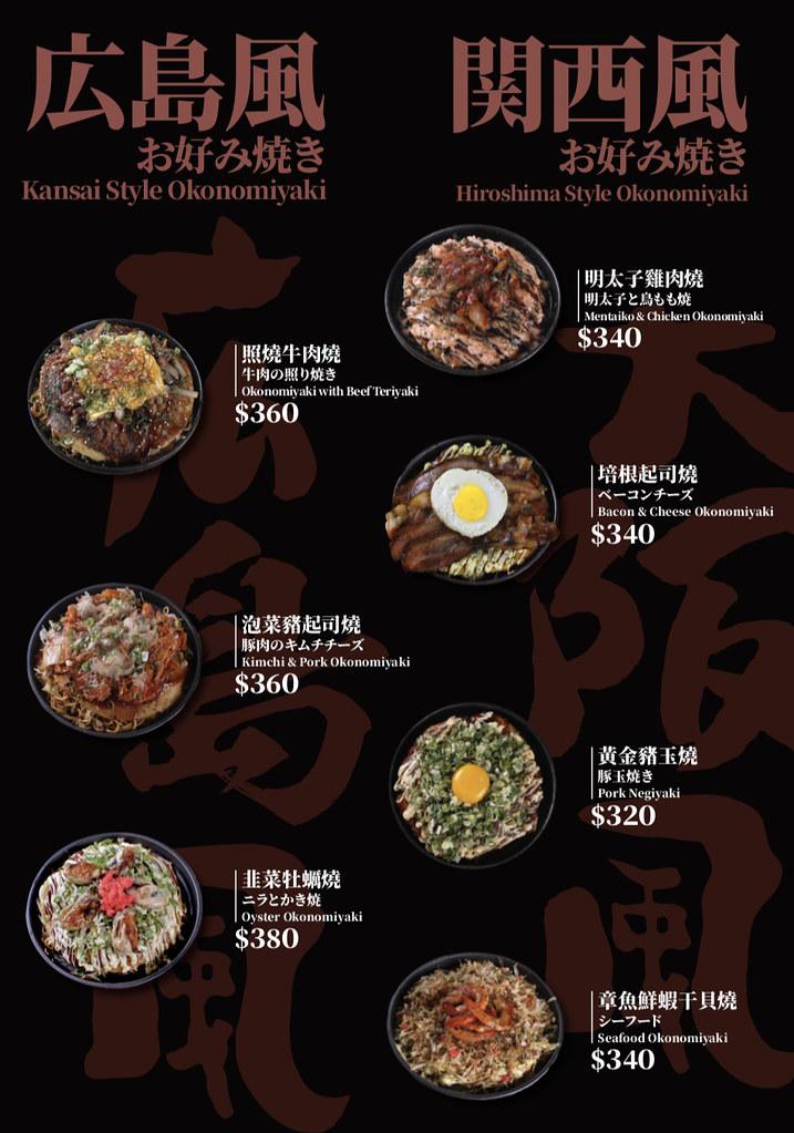 台北中山站ABV日式居酒屋菜單menu價位訂位低消餐點 (2)