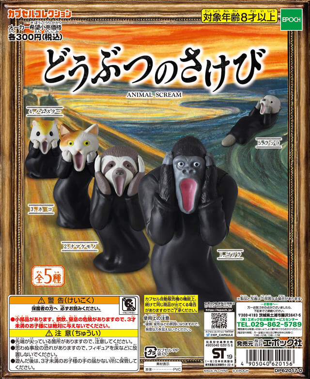 【官圖更新】名畫變身爆笑動物!EPOCH《動物的吶喊》轉蛋(どうぶつのさけび)全五款