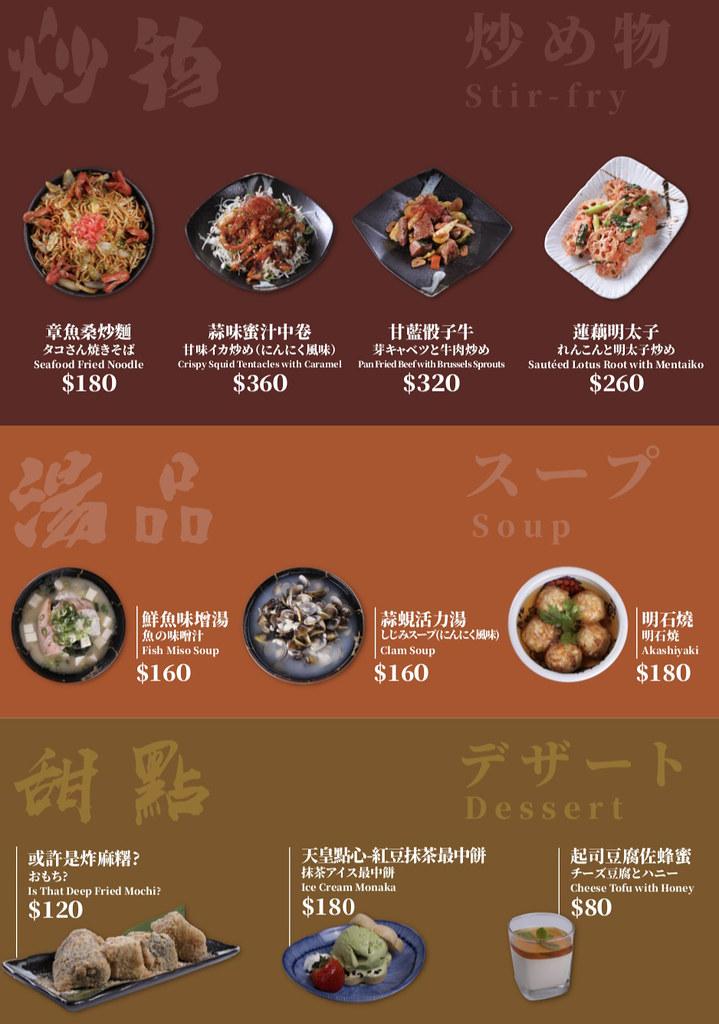 台北中山站ABV日式居酒屋菜單menu價位訂位低消餐點 (1)